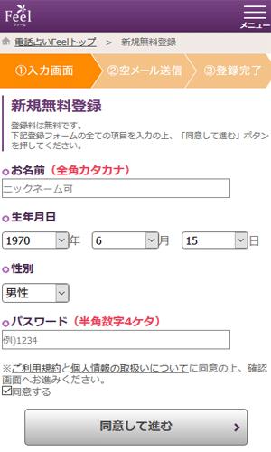 電話占いフィール 新規無料登録フォーム