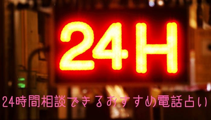 電話占い 24時間営業