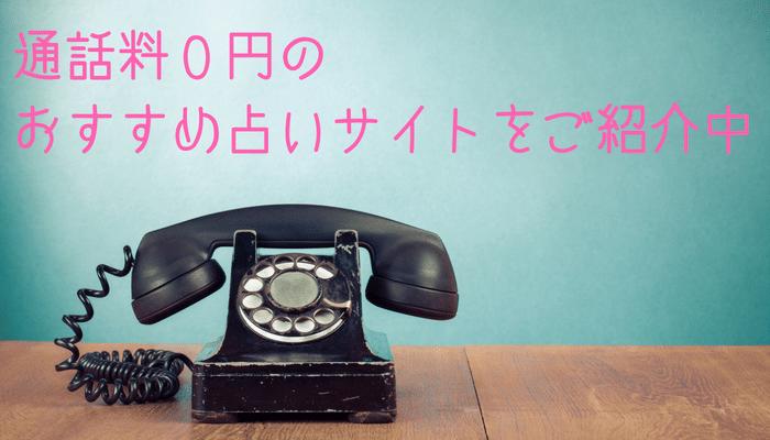 電話占い 通話料無料
