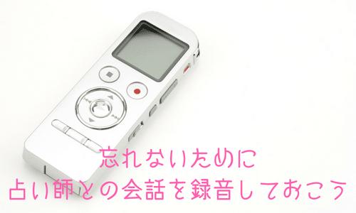 電話占い 録音