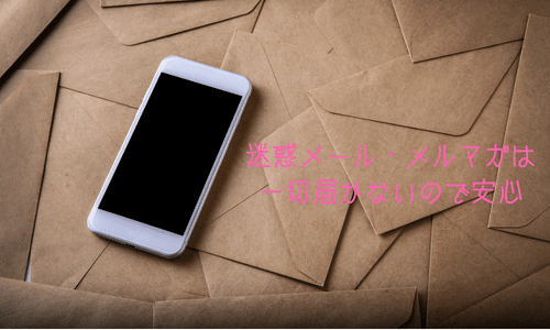電話占い 迷惑メール