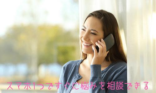 電話占い メリット