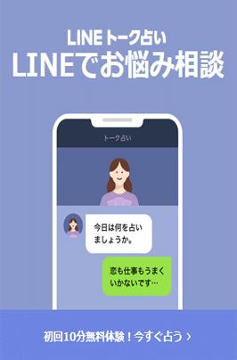 LINEトーク占いの画像