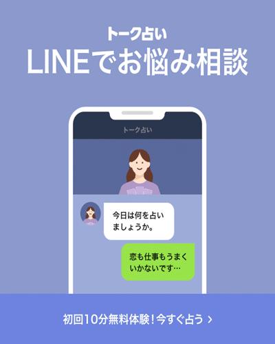 LINEトーク占い 無料特典
