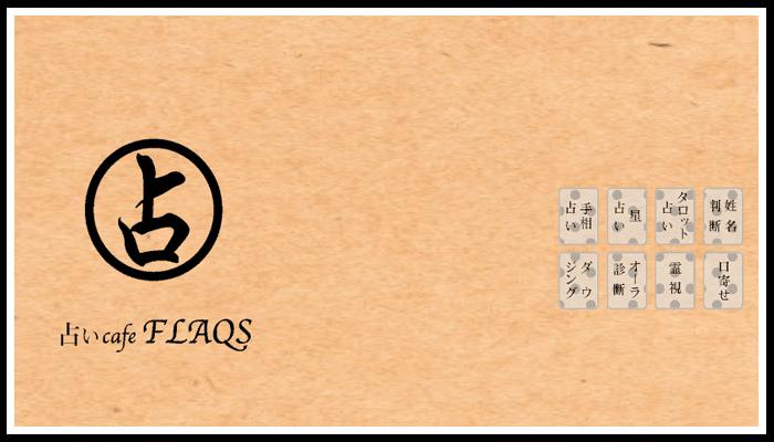 占い cafe FLAQSの画像