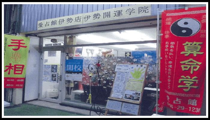 愛占館 伊勢店・占い道場の画像