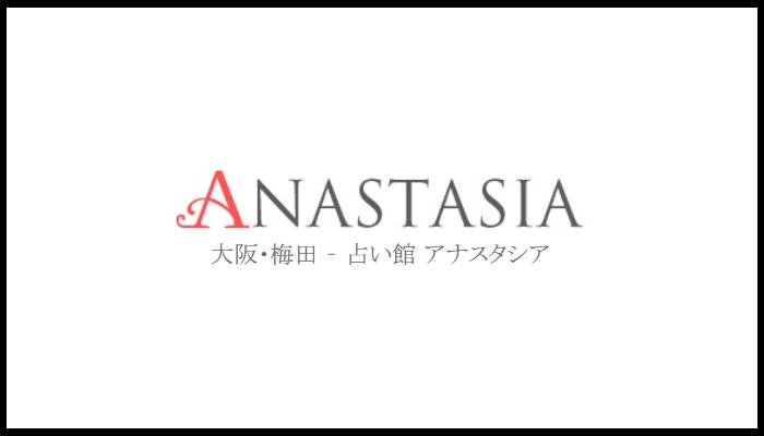 占い館 アナスタシアの画像