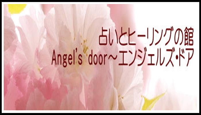 エンジェルズ・ドアの画像