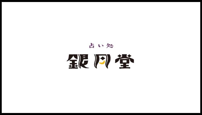 京都占い処銀月堂 河原町本店の画像