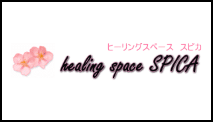healing space SPICAの画像