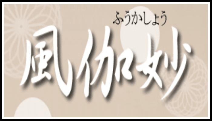 風伽妙 佐賀の画像