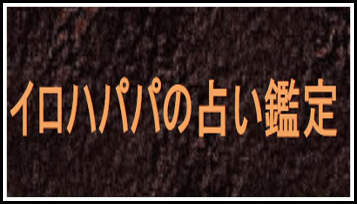 イロハパパの占い鑑定の画像