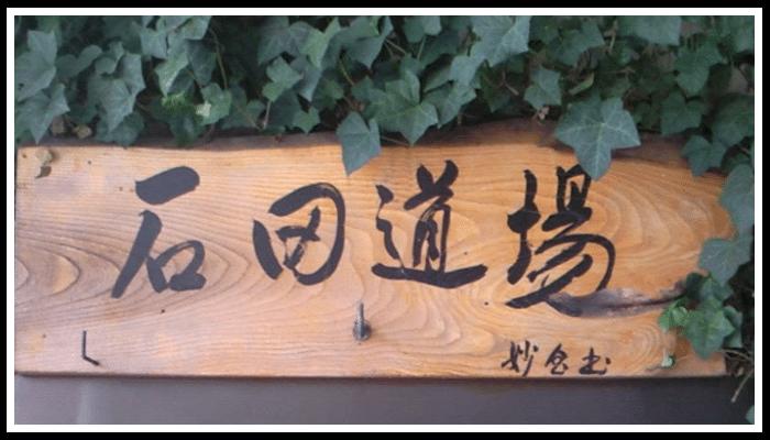 石田道場の画像