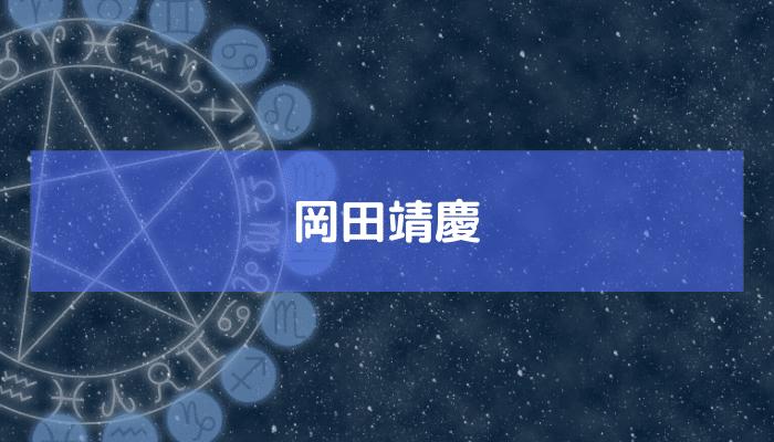 占い・岡田靖慶の画像
