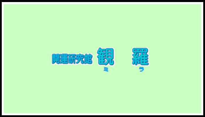 開運研究館 観羅の画像