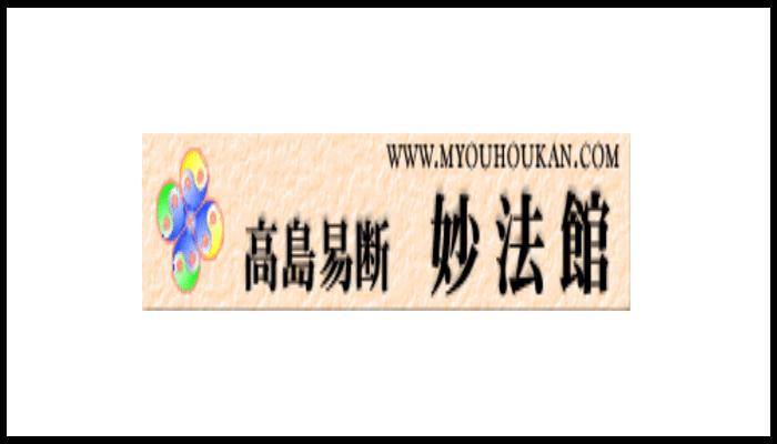 高島易断妙法館の画像