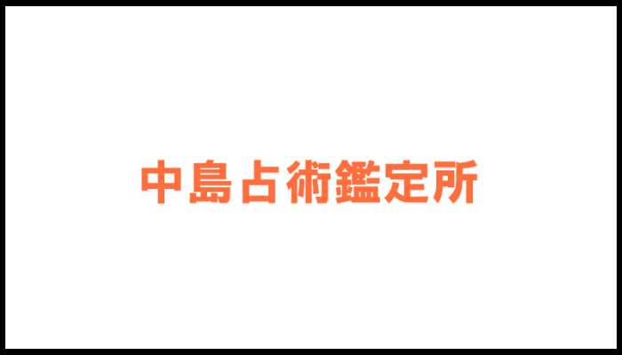 中島占術鑑定所の画像