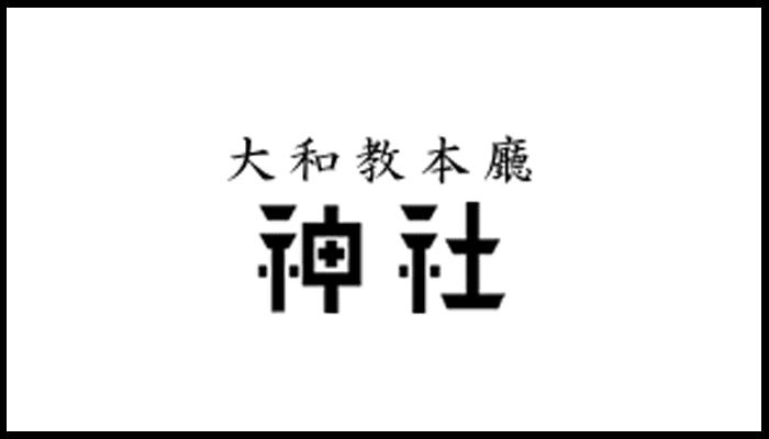 大和教本庁の画像