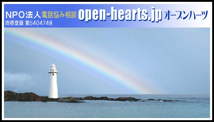 オープンハーツの画像