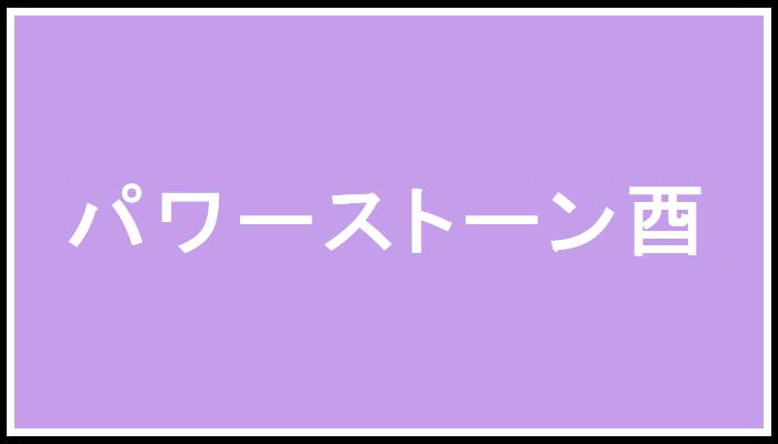 占いパワーストーン酉の画像