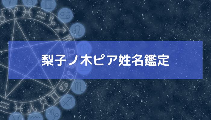 梨子ノ木ピア姓名鑑定の画像