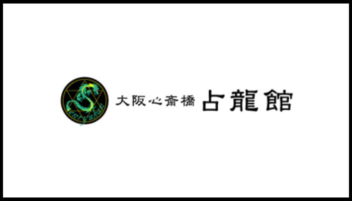 占龍館の画像