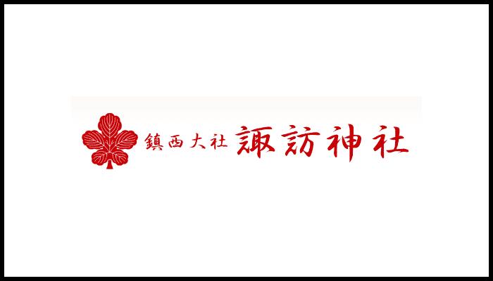 恵比寿・大黒縁結び「恋占い」の画像