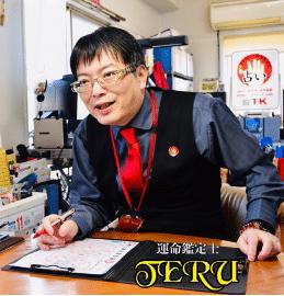 TERU先生の画像