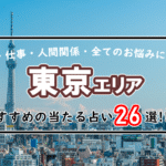 東京 占い師