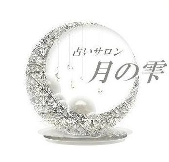 天宮日月の画像