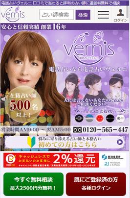 Vernisの画像