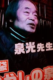 泉 光先生