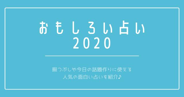おもしろい占い【2020年版】!暇つぶしに使えるユニークな占い10選