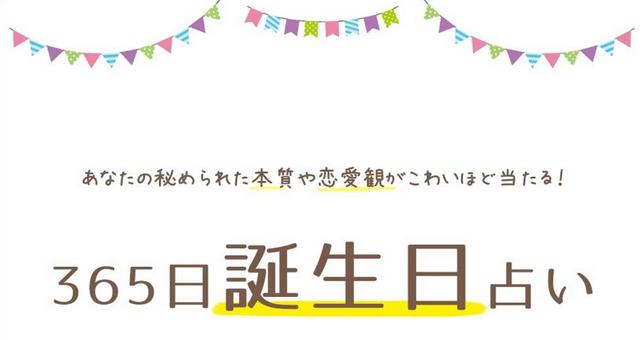 誕生日占い
