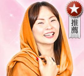 ウラナ 咲喜先生