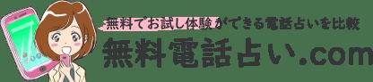 江原啓之先生に2018年のスピリチュアルを見てもらう方法